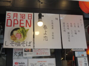 しそ塩そば@拉麺 はま家 六本木店(六本木駅)開店案内