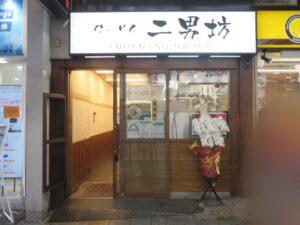 らーめん@らーめん 二男坊 新宿西口店(新宿西口駅)外観