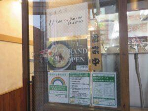 らーめん@らーめん 二男坊 新宿西口店(新宿西口駅)営業時間
