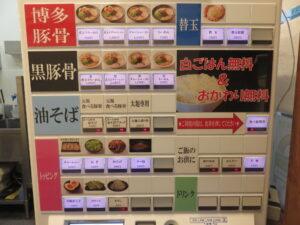 らーめん@らーめん 二男坊 新宿西口店(新宿西口駅)券売機