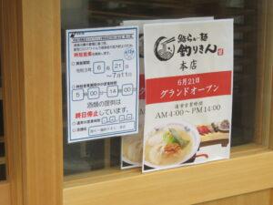中華そば並@鮨らぁ~麺 釣りきん 本店(神奈川駅)営業時間