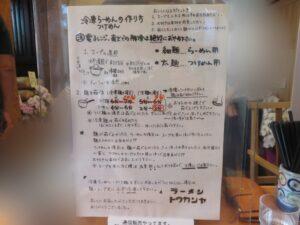 しょうゆらーめん@ラーメン トウカンヤ(一之江駅)テイクアウト案内