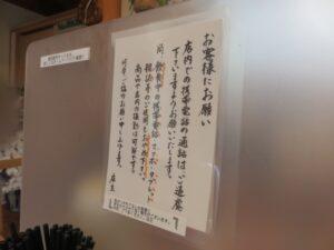 しょうゆらーめん@ラーメン トウカンヤ(一之江駅)食事案内
