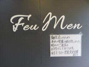 スタンダード@Feumen(表参道駅)営業時間