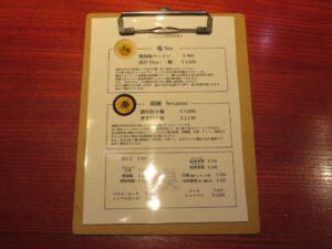 鶏油塩ラーメン@銀座 昊 麻布十番店(麻布十番駅)メニュー