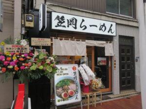 笠岡らーめん(醤油・並盛)@TAKETONBO(築地駅)外観
