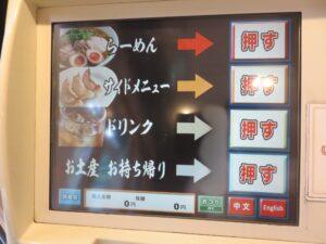 笠岡らーめん(醤油・並盛)@TAKETONBO(築地駅)券売機