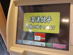 笠岡らーめん(醤油・並盛)@TAKETONBO(築地駅)券売機:お土産お持ち帰り