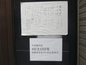 ワンタンメン(塩)@麺食堂 くにを(国分寺駅)営業日