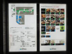 韮麻婆麺@大衆食堂るんごホール(大手町駅)フロアガイド