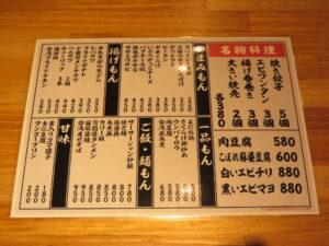 韮麻婆麺@大衆食堂るんごホール(大手町駅)メニュー
