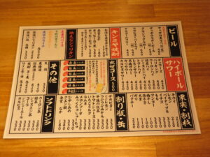 韮麻婆麺@大衆食堂るんごホール(大手町駅)ドリンクメニュー