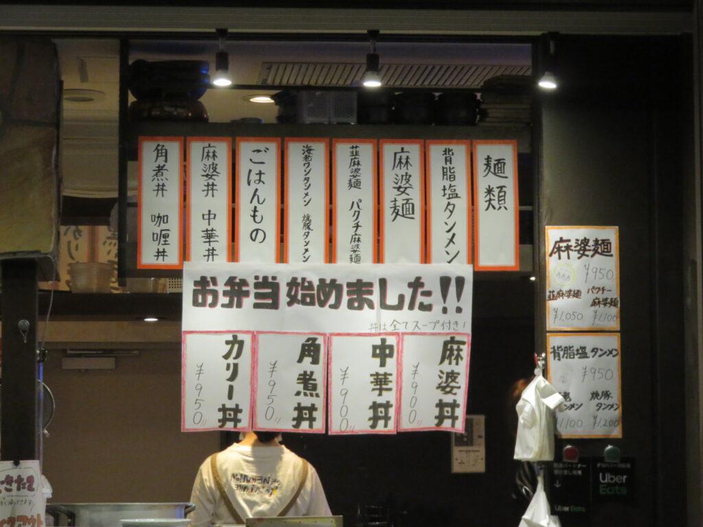 韮麻婆麺@大衆食堂るんごホール(大手町駅)テイクアウト