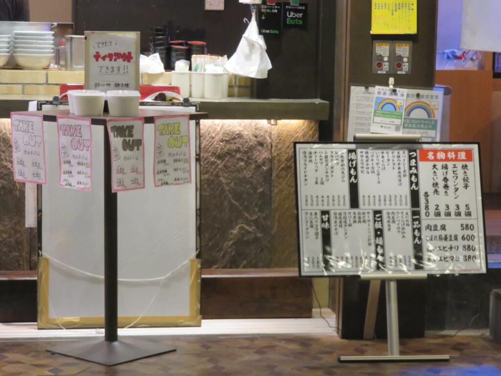 韮麻婆麺@大衆食堂るんごホール(大手町駅)メニューボード