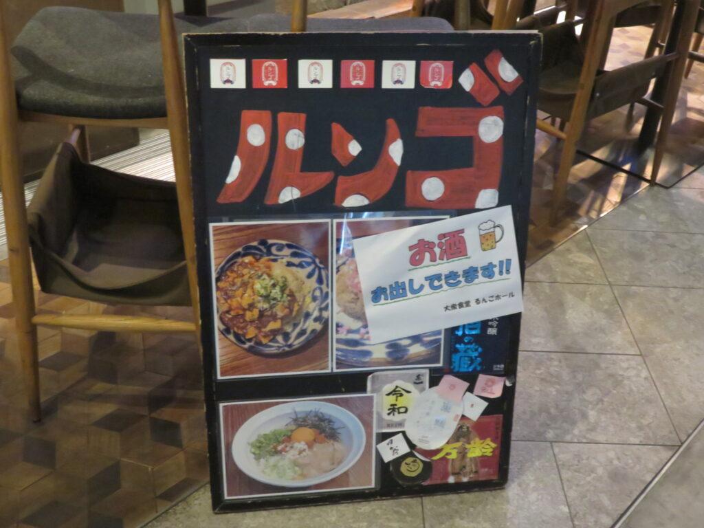 韮麻婆麺@大衆食堂るんごホール(大手町駅)案内ボード