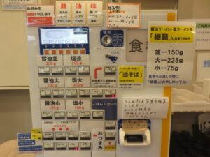 背脂煮干し@町田龍聖軒(町田駅)券売機