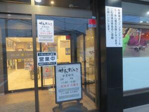 とんこつ醤油(太麺・並)@らーめん家 せんだい 町田店(町田駅)営業時間