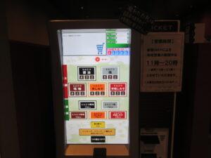 とんこつ醤油(太麺・並)@らーめん家 せんだい 町田店(町田駅)券売機