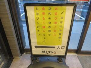 とんこつ醤油(太麺・並)@らーめん家 せんだい 町田店(町田駅)行列案内
