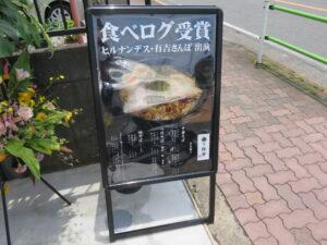 魚介中華そば(小盛)@麺や 独歩(中神駅)案内ボード