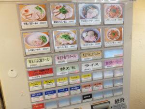 ふく流らーめん@ふく流らーめん 轍 東京高田馬場本店(高田馬場駅)券売機