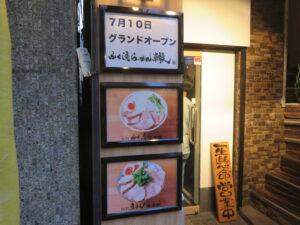 ふく流らーめん@ふく流らーめん 轍 東京高田馬場本店(高田馬場駅)店頭