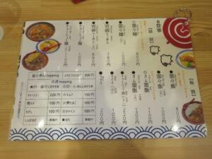 雷々麺@あたりや食堂 谷中店(根津駅)メニュー