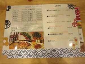 雷々麺@あたりや食堂 谷中店(根津駅)サイドメニュー