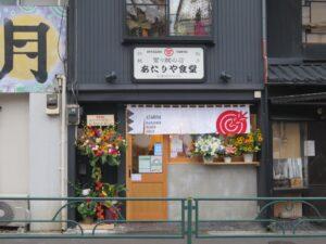 雷々麺@あたりや食堂 谷中店(根津駅)外観