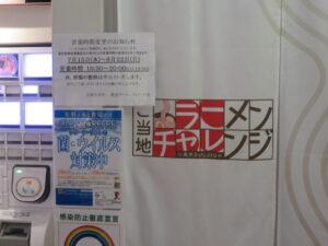 醤油らぁ麺@支那そばや 東京ラーメンストリート店(東京駅)営業時間