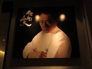 醤油らぁ麺@支那そばや 東京ラーメンストリート店(東京駅)券売機:上
