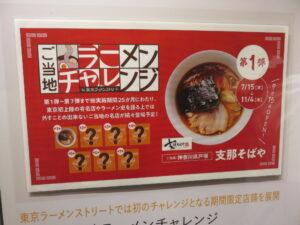 醤油らぁ麺@支那そばや 東京ラーメンストリート店(東京駅)ご当地ラーメンチャレンジ
