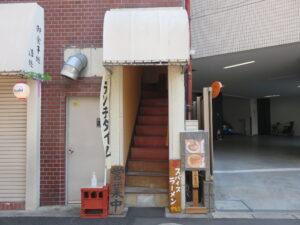 特製スパイス煮干しラーメン@スパイスラーメン やるき(新中野駅)外観