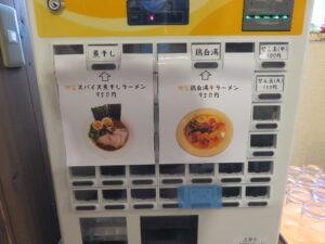 特製スパイス煮干しラーメン@スパイスラーメン やるき(新中野駅)券売機