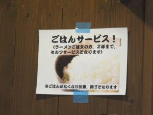 特製スパイス煮干しラーメン@スパイスラーメン やるき(新中野駅)ごはんサービス