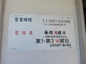 ワンタンめん@支那そばや くぼ田(鶴ヶ峰駅)営業時間