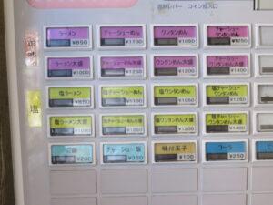 ワンタンめん@支那そばや くぼ田(鶴ヶ峰駅)券売機