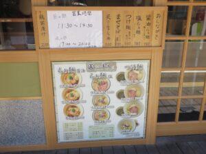 塩らぁ麺~ポルチーニ香る~@らぁ麺 半七(鶴ヶ峰駅)営業時間