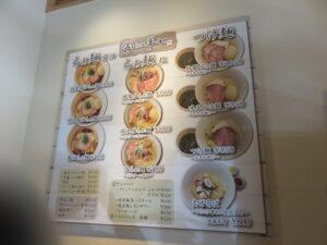 塩らぁ麺~ポルチーニ香る~@らぁ麺 半七(鶴ヶ峰駅)メニュー