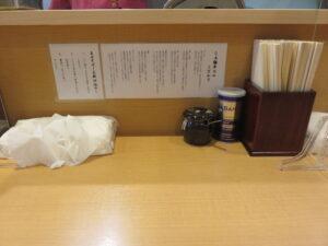 塩らぁ麺~ポルチーニ香る~@らぁ麺 半七(鶴ヶ峰駅)卓上