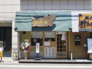 塩らぁ麺~ポルチーニ香る~@らぁ麺 半七(鶴ヶ峰駅)外観