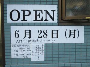 ラーメン(濃いめ)@木更津ラーメン もりさわ(穴守稲荷駅)営業時間