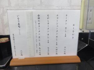 ラーメン(濃いめ)@木更津ラーメン もりさわ(穴守稲荷駅)メニュー