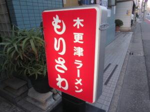 ラーメン(濃いめ)@木更津ラーメン もりさわ(穴守稲荷駅)看板
