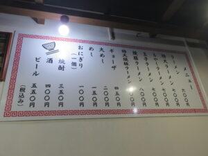 ラーメン@ラーメン専門店 宝来(宮崎駅)メニュー