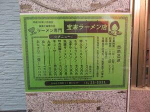 ラーメン@ラーメン専門店 宝来(宮崎駅)メニュー:張り紙