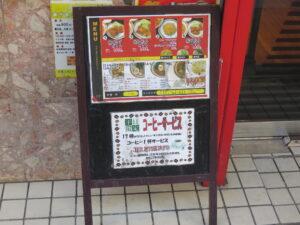 スタミナラーメン 並@天理スタミナラーメン 近鉄奈良駅前店(近鉄奈良駅)メニューボード