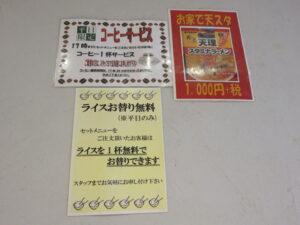 スタミナラーメン 並@天理スタミナラーメン 近鉄奈良駅前店(近鉄奈良駅)各種サービス