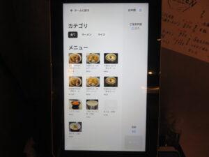 細麺REGULAR(醤油ラーメン)@駄目な隣人 新宿店(西武新宿駅)券売機