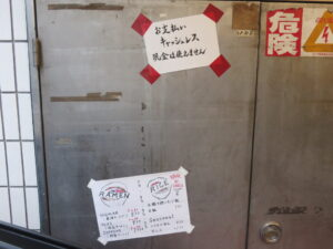 細麺REGULAR(醤油ラーメン)@駄目な隣人 新宿店(西武新宿駅)貼り紙